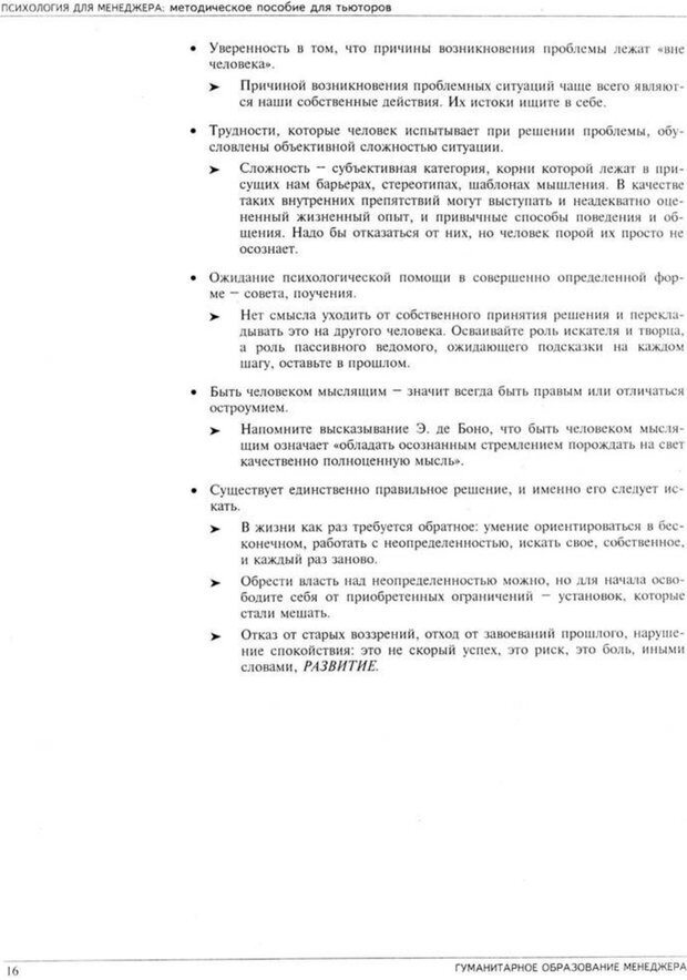PDF. Психология для менеджера. Ишков А. Д. Страница 19. Читать онлайн