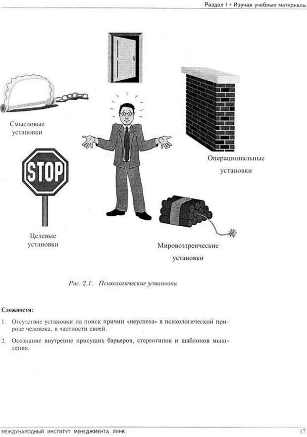 PDF. Психология для менеджера. Ишков А. Д. Страница 20. Читать онлайн