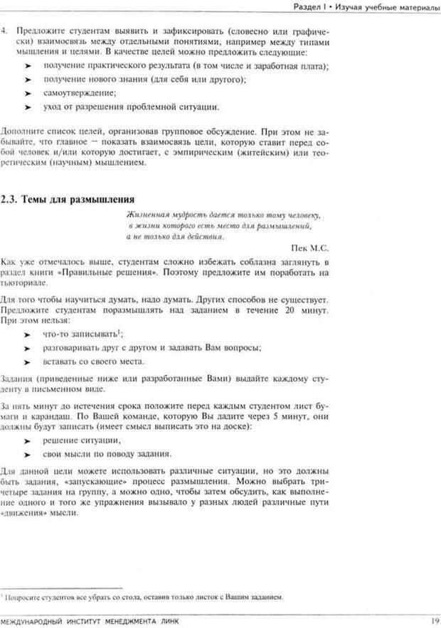PDF. Психология для менеджера. Ишков А. Д. Страница 22. Читать онлайн