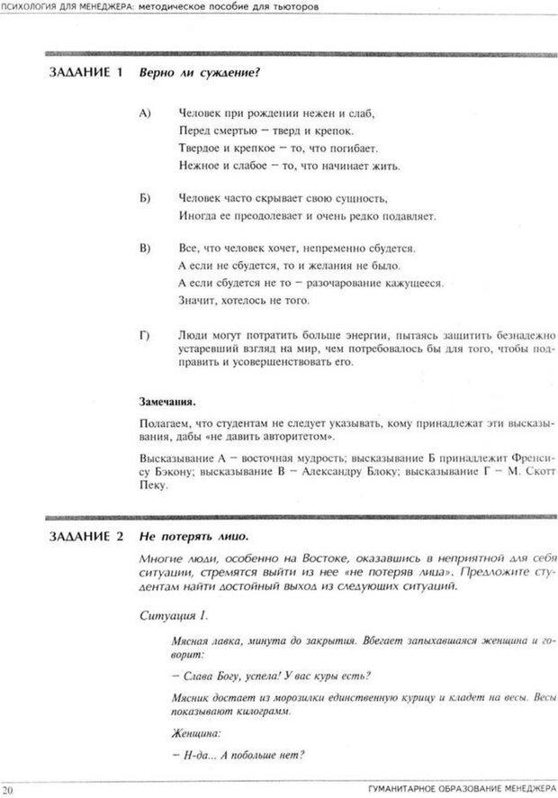 PDF. Психология для менеджера. Ишков А. Д. Страница 23. Читать онлайн