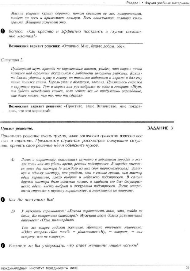 PDF. Психология для менеджера. Ишков А. Д. Страница 24. Читать онлайн