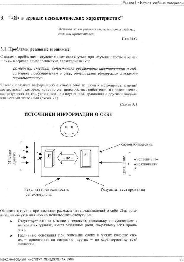 PDF. Психология для менеджера. Ишков А. Д. Страница 26. Читать онлайн