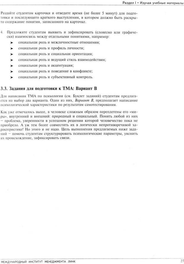 PDF. Психология для менеджера. Ишков А. Д. Страница 31. Читать онлайн