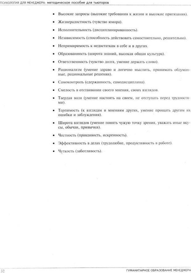 PDF. Психология для менеджера. Ишков А. Д. Страница 36. Читать онлайн