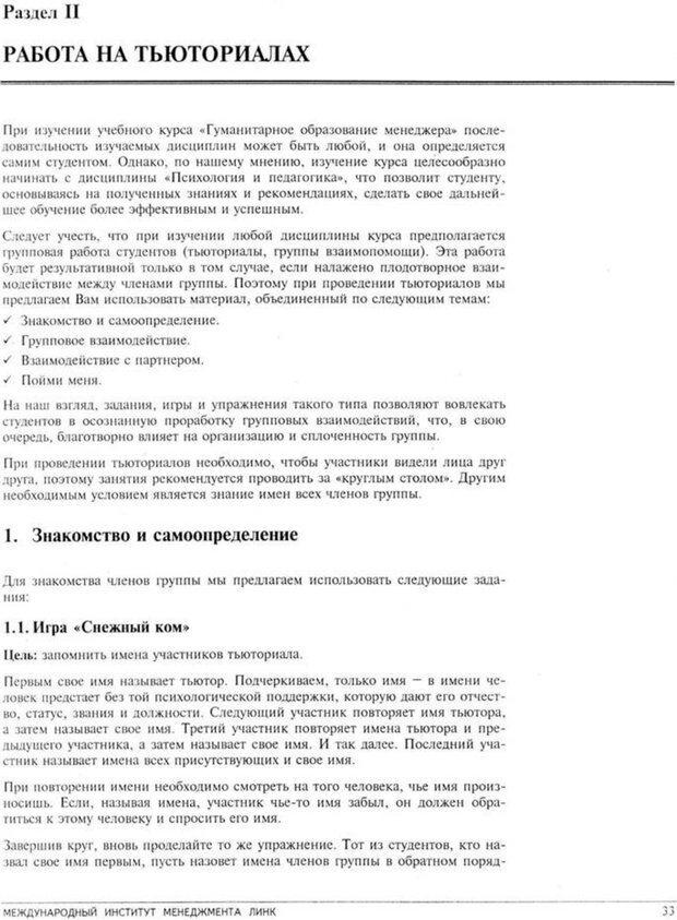 PDF. Психология для менеджера. Ишков А. Д. Страница 37. Читать онлайн