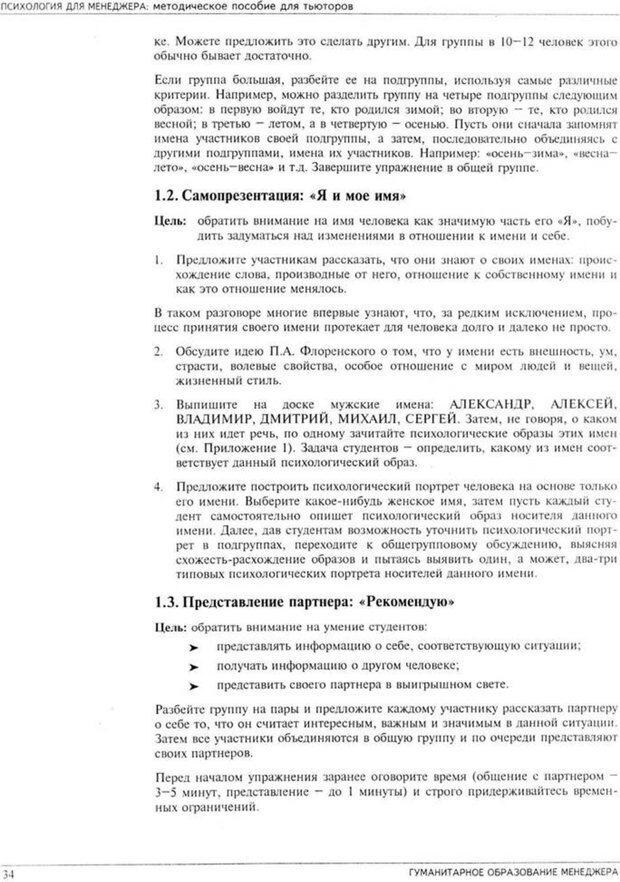 PDF. Психология для менеджера. Ишков А. Д. Страница 38. Читать онлайн