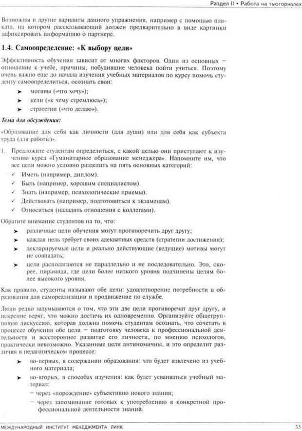PDF. Психология для менеджера. Ишков А. Д. Страница 39. Читать онлайн