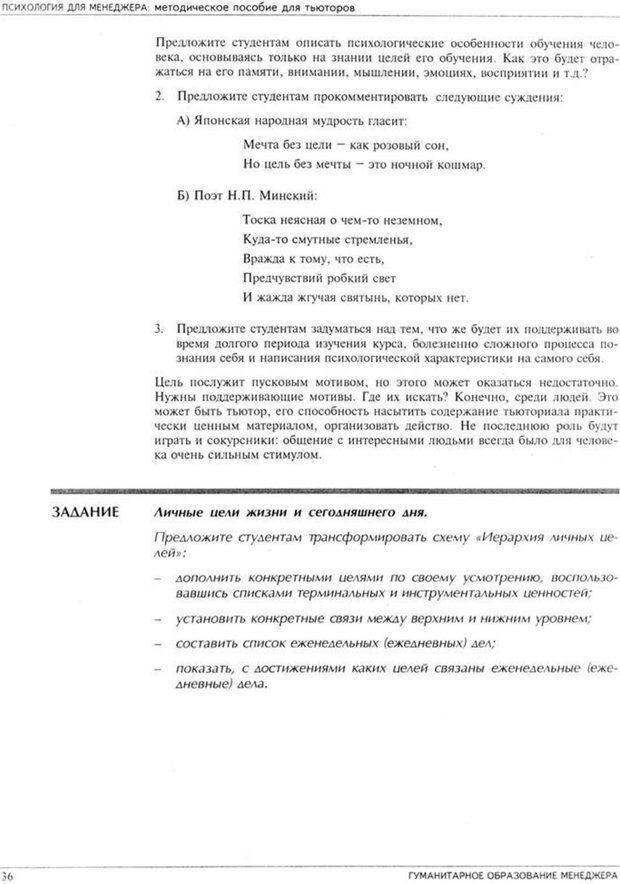 PDF. Психология для менеджера. Ишков А. Д. Страница 40. Читать онлайн