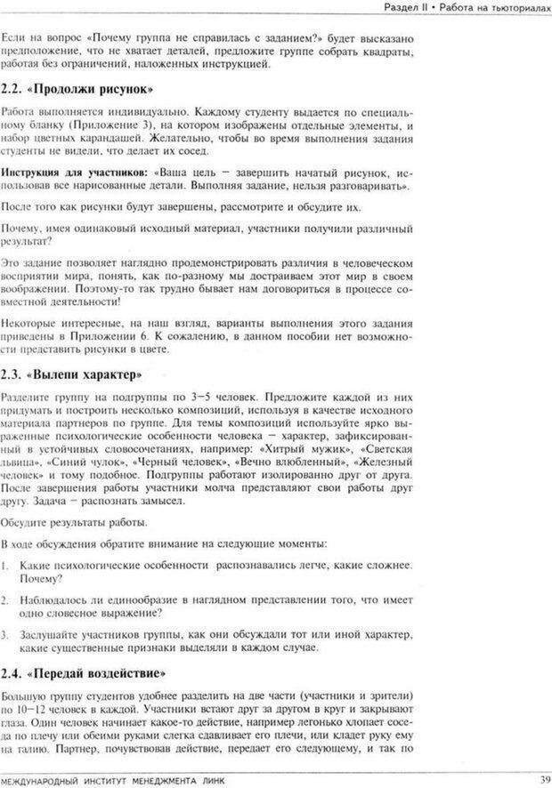 PDF. Психология для менеджера. Ишков А. Д. Страница 43. Читать онлайн