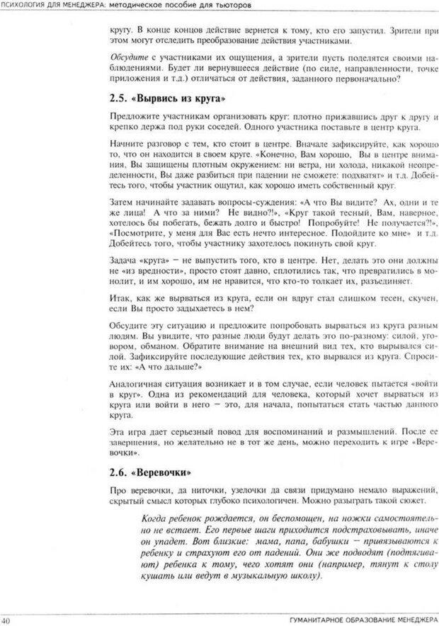 PDF. Психология для менеджера. Ишков А. Д. Страница 44. Читать онлайн