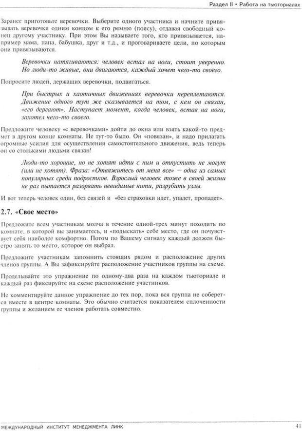 PDF. Психология для менеджера. Ишков А. Д. Страница 45. Читать онлайн
