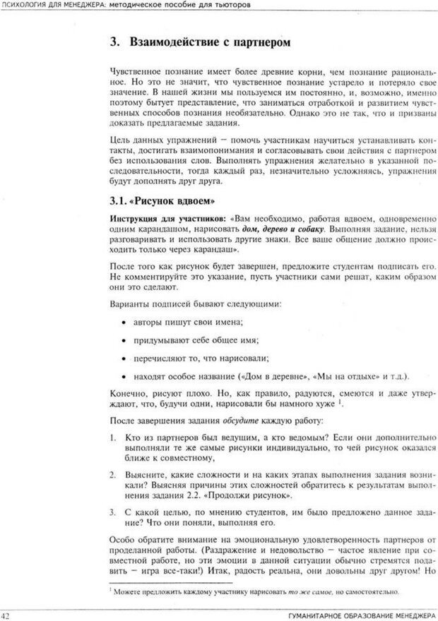 PDF. Психология для менеджера. Ишков А. Д. Страница 46. Читать онлайн