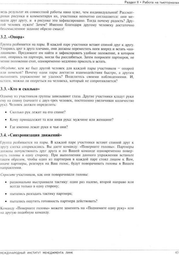 PDF. Психология для менеджера. Ишков А. Д. Страница 47. Читать онлайн