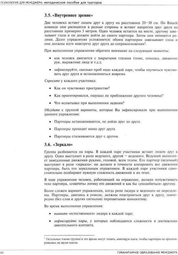 PDF. Психология для менеджера. Ишков А. Д. Страница 48. Читать онлайн