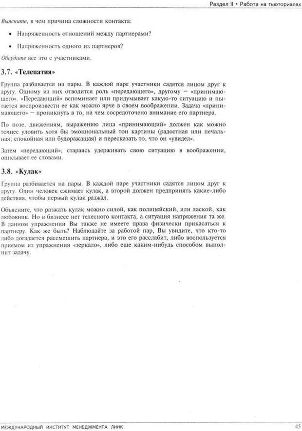 PDF. Психология для менеджера. Ишков А. Д. Страница 49. Читать онлайн