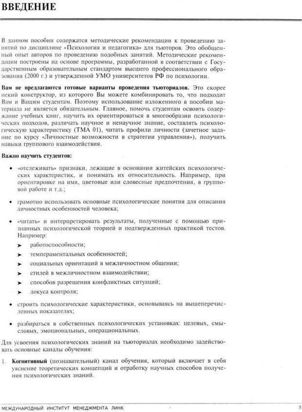 PDF. Психология для менеджера. Ишков А. Д. Страница 5. Читать онлайн