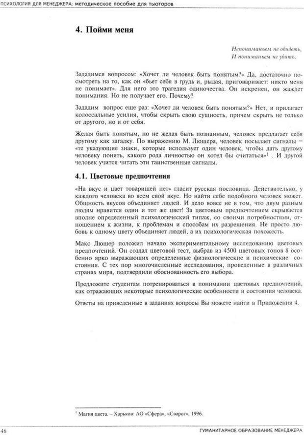 PDF. Психология для менеджера. Ишков А. Д. Страница 50. Читать онлайн