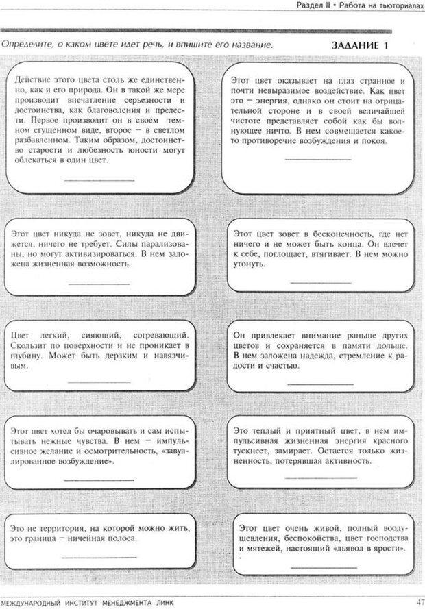 PDF. Психология для менеджера. Ишков А. Д. Страница 51. Читать онлайн