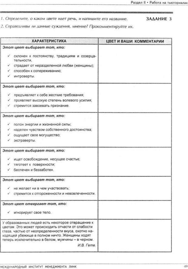 PDF. Психология для менеджера. Ишков А. Д. Страница 53. Читать онлайн