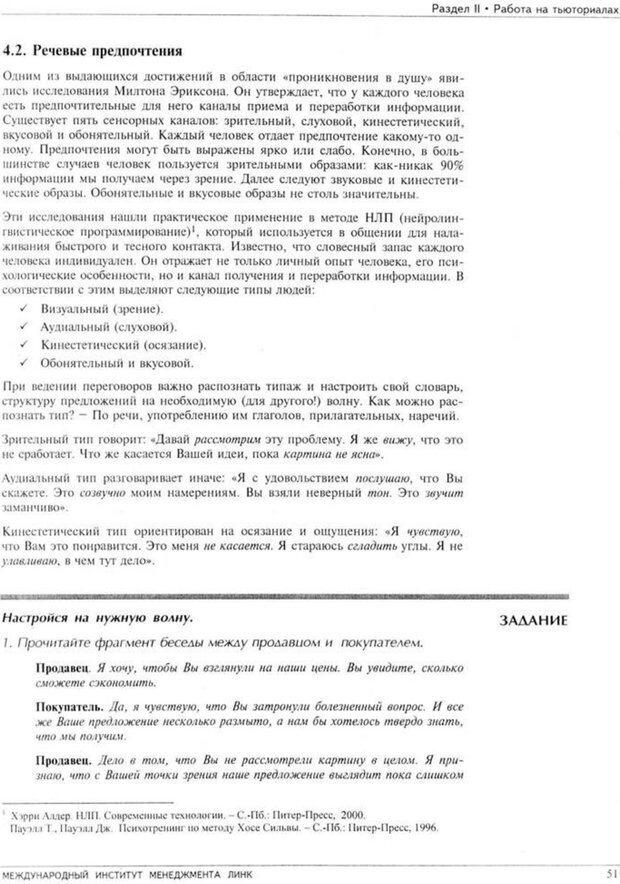 PDF. Психология для менеджера. Ишков А. Д. Страница 55. Читать онлайн