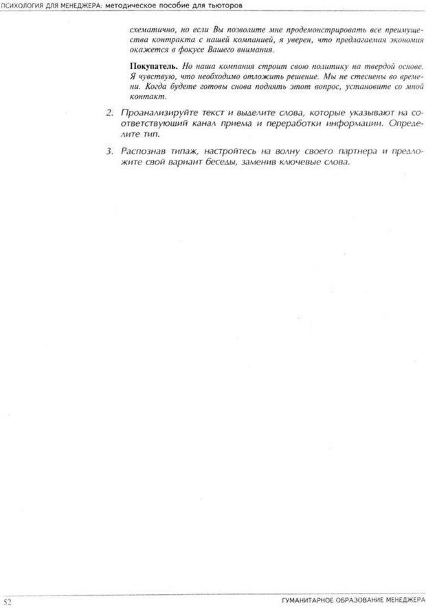 PDF. Психология для менеджера. Ишков А. Д. Страница 56. Читать онлайн