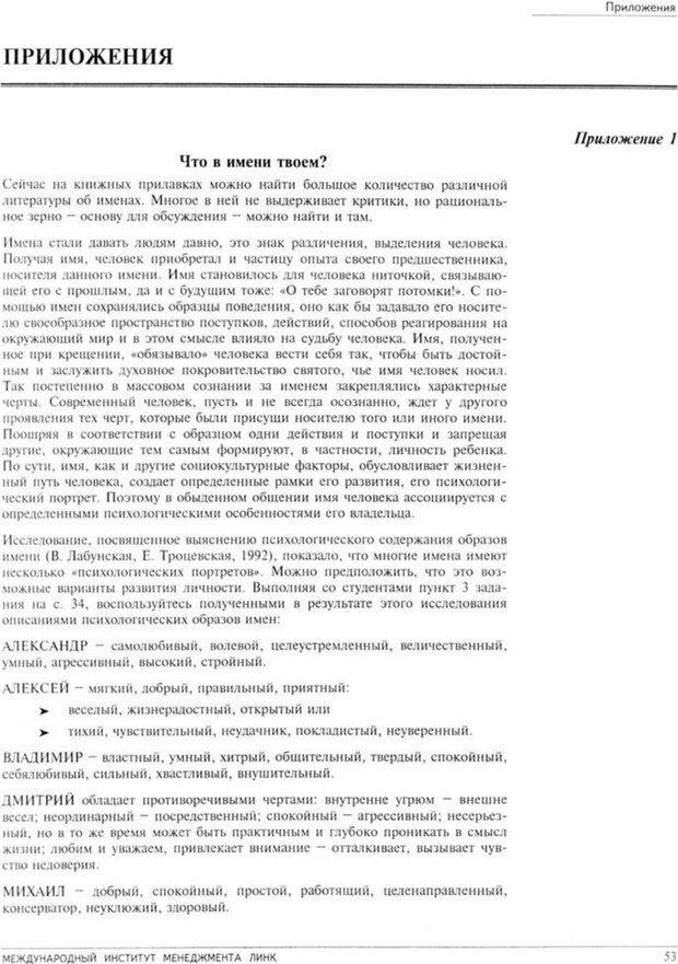 PDF. Психология для менеджера. Ишков А. Д. Страница 57. Читать онлайн