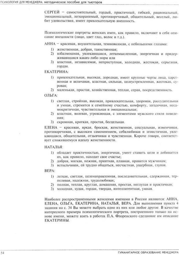 PDF. Психология для менеджера. Ишков А. Д. Страница 58. Читать онлайн