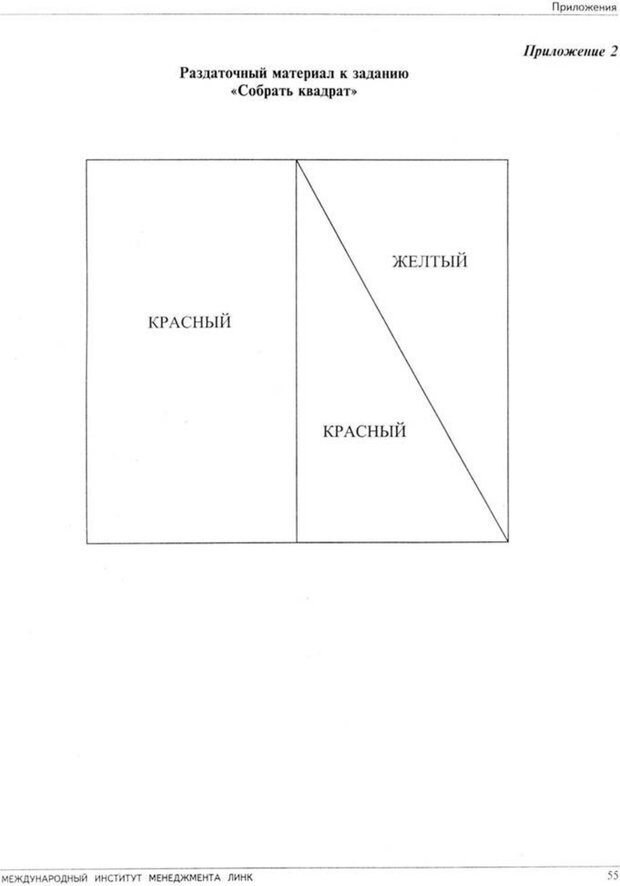 PDF. Психология для менеджера. Ишков А. Д. Страница 59. Читать онлайн
