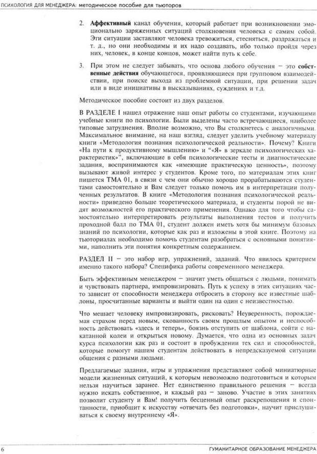 PDF. Психология для менеджера. Ишков А. Д. Страница 6. Читать онлайн