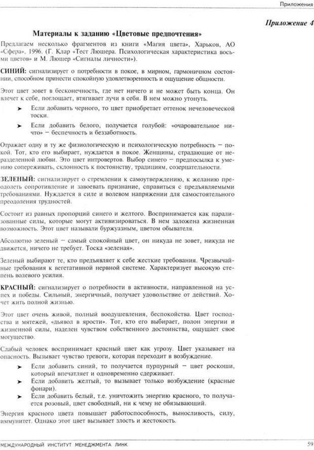 PDF. Психология для менеджера. Ишков А. Д. Страница 63. Читать онлайн