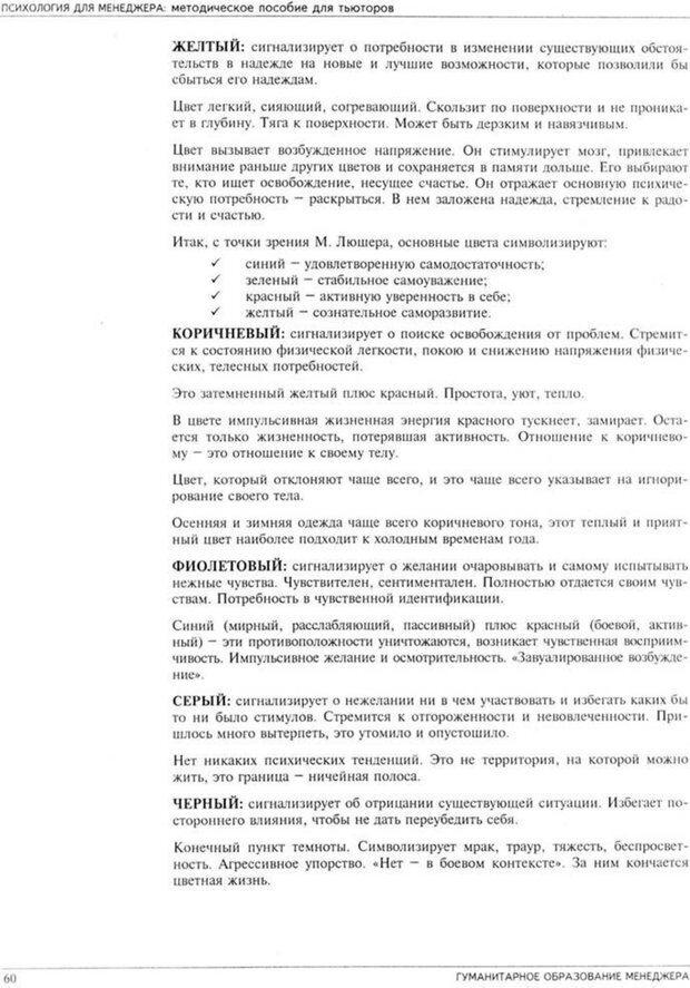 PDF. Психология для менеджера. Ишков А. Д. Страница 64. Читать онлайн