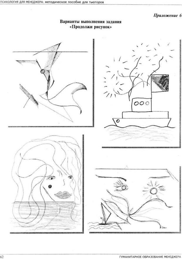 PDF. Психология для менеджера. Ишков А. Д. Страница 66. Читать онлайн