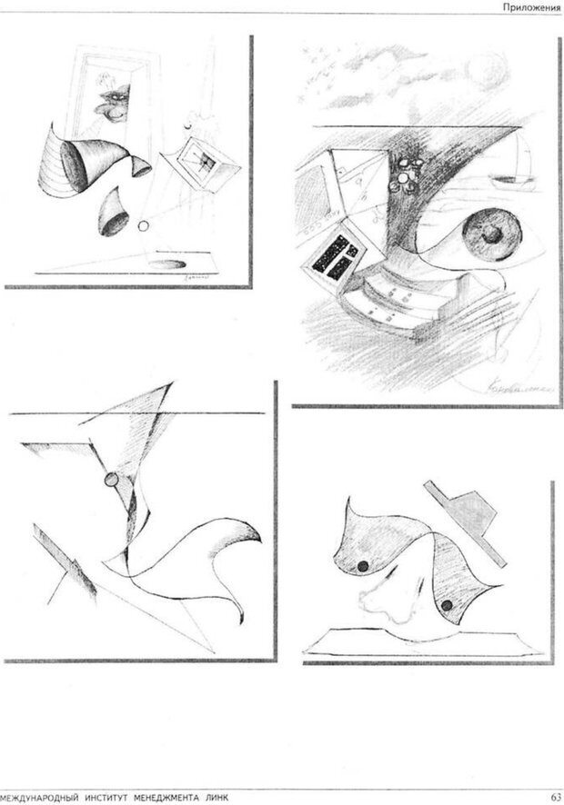 PDF. Психология для менеджера. Ишков А. Д. Страница 67. Читать онлайн