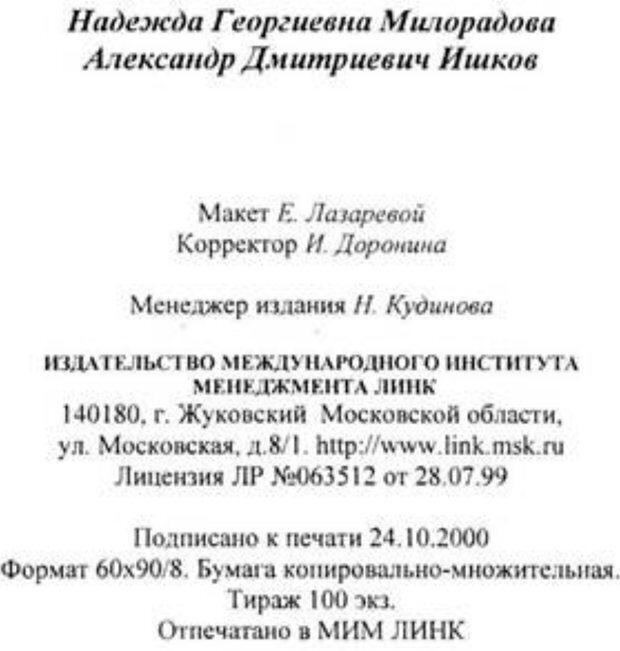 PDF. Психология для менеджера. Ишков А. Д. Страница 68. Читать онлайн