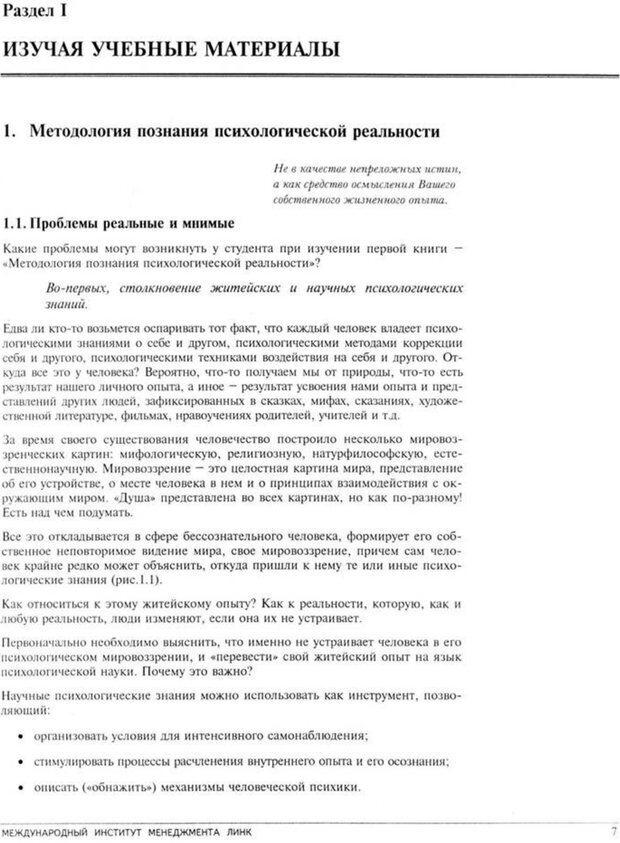 PDF. Психология для менеджера. Ишков А. Д. Страница 7. Читать онлайн