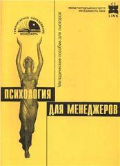 Психология для менеджера, Ишков Александр