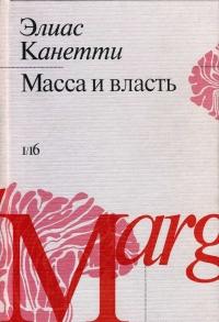 """Обложка книги """"Масса и власть"""""""