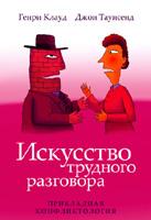 """Обложка книги """"Искусство  трудного  разговора. Прикладная конфликтология"""""""