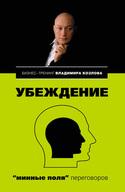 Убеждение: «минные поля» переговоров, Козлов Владимир