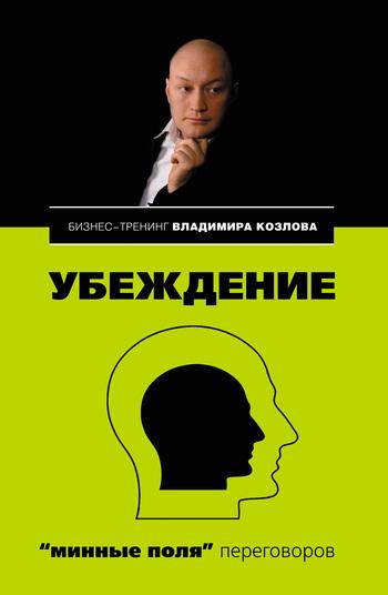 """Обложка книги """"Убеждение: «минные поля» переговоров"""""""