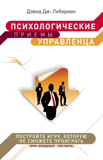 """Обложка книги """"Психологические приемы управленца"""""""