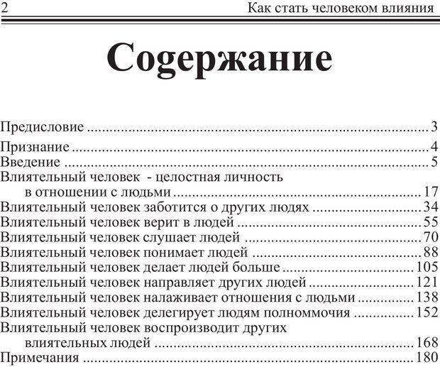 PDF. Как стать человеком влияния. Максвелл Д. Страница 1. Читать онлайн