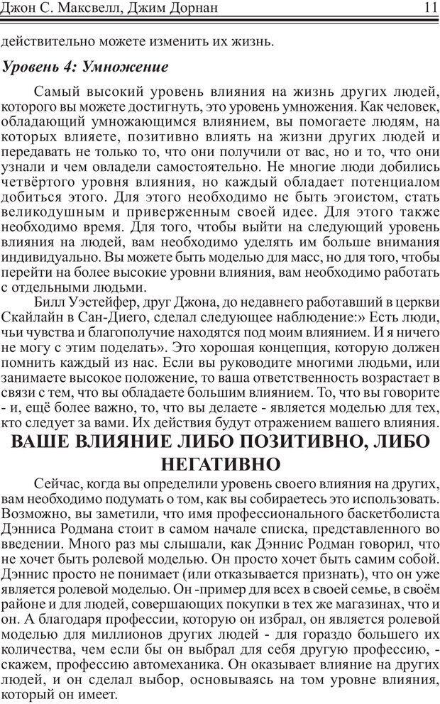 PDF. Как стать человеком влияния. Максвелл Д. Страница 10. Читать онлайн
