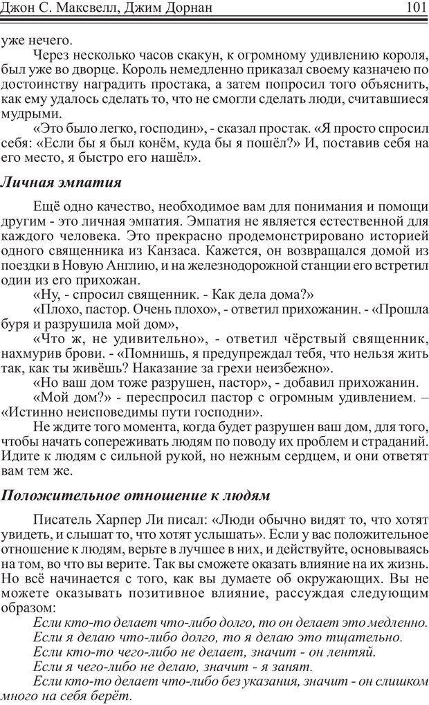 PDF. Как стать человеком влияния. Максвелл Д. Страница 100. Читать онлайн