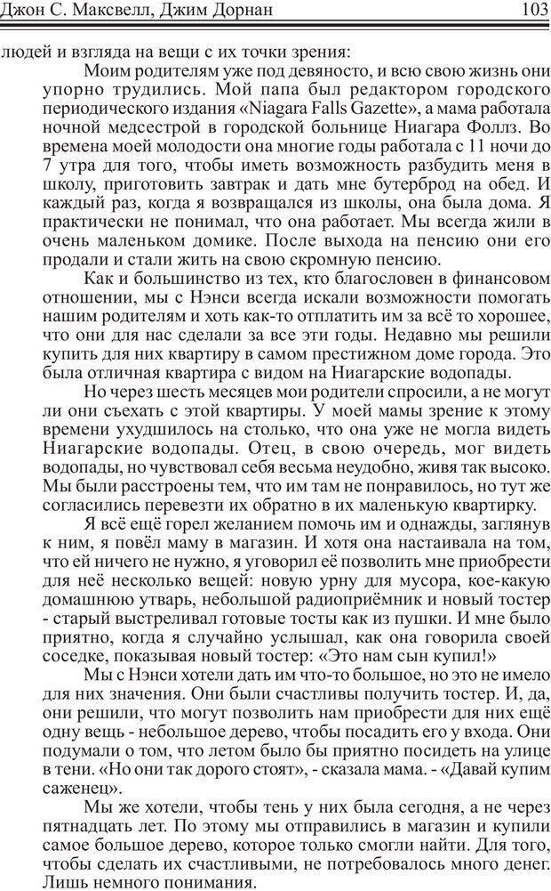 PDF. Как стать человеком влияния. Максвелл Д. Страница 102. Читать онлайн