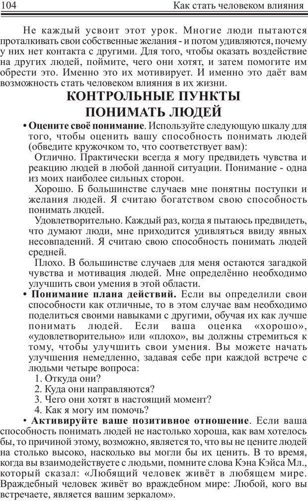PDF. Как стать человеком влияния. Максвелл Д. Страница 103. Читать онлайн