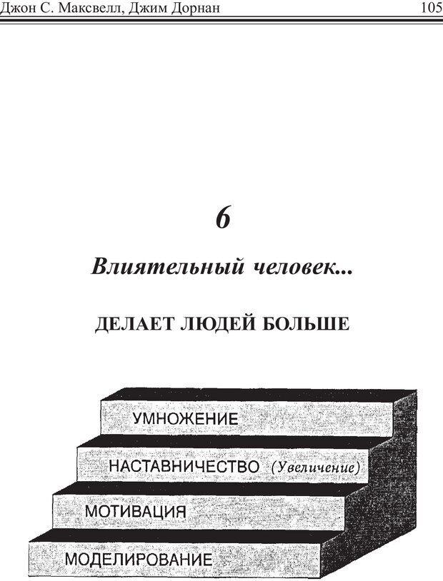 PDF. Как стать человеком влияния. Максвелл Д. Страница 104. Читать онлайн