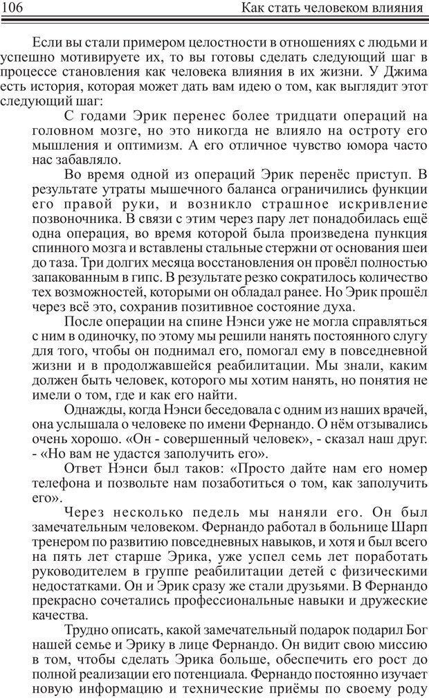 PDF. Как стать человеком влияния. Максвелл Д. Страница 105. Читать онлайн