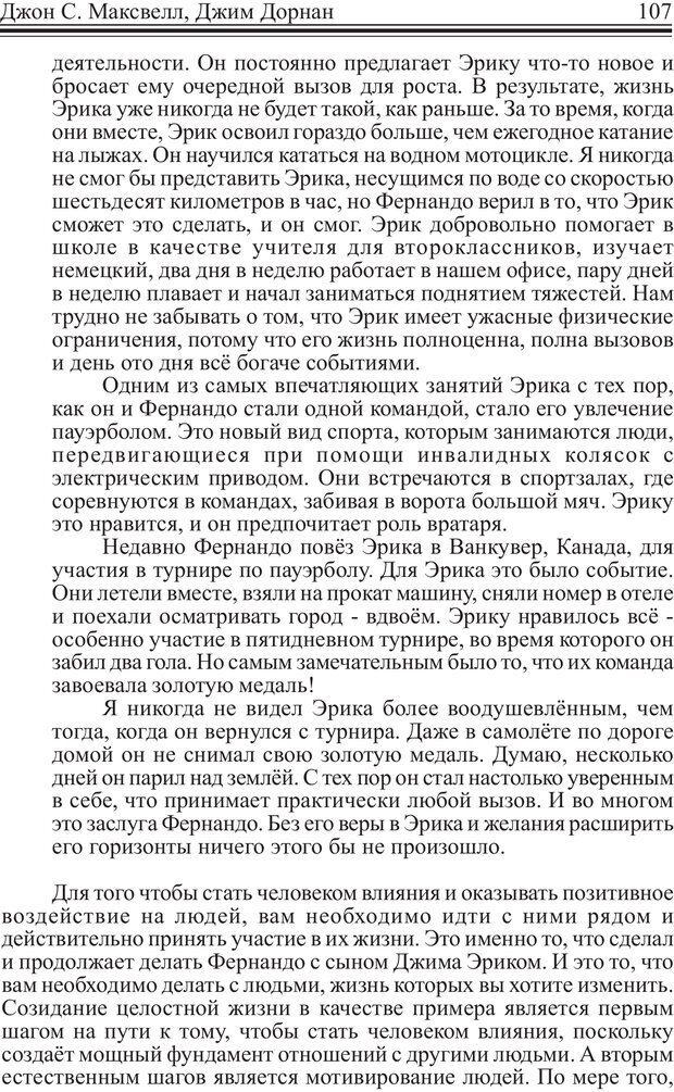 PDF. Как стать человеком влияния. Максвелл Д. Страница 106. Читать онлайн