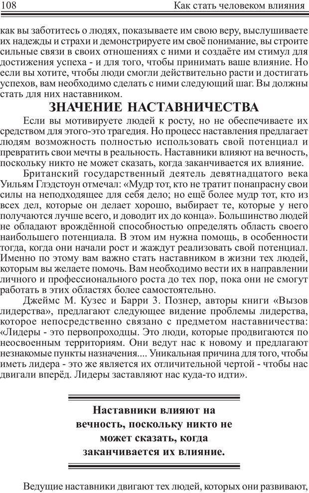 PDF. Как стать человеком влияния. Максвелл Д. Страница 107. Читать онлайн